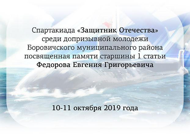Спартакиада.jpg