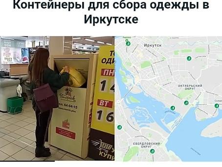 У Иркутска будет несколько новых вторникбоксов