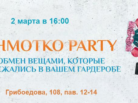 Благотворительная вечеринка во Вторнике