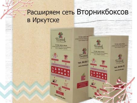 Новые Вторникбоксы нужны Иркутску