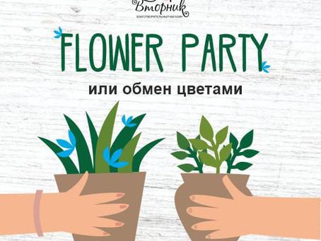 Обмен цветами