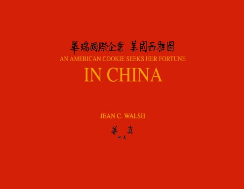American Cookie Seeks Her Fortune in China (Paperback)