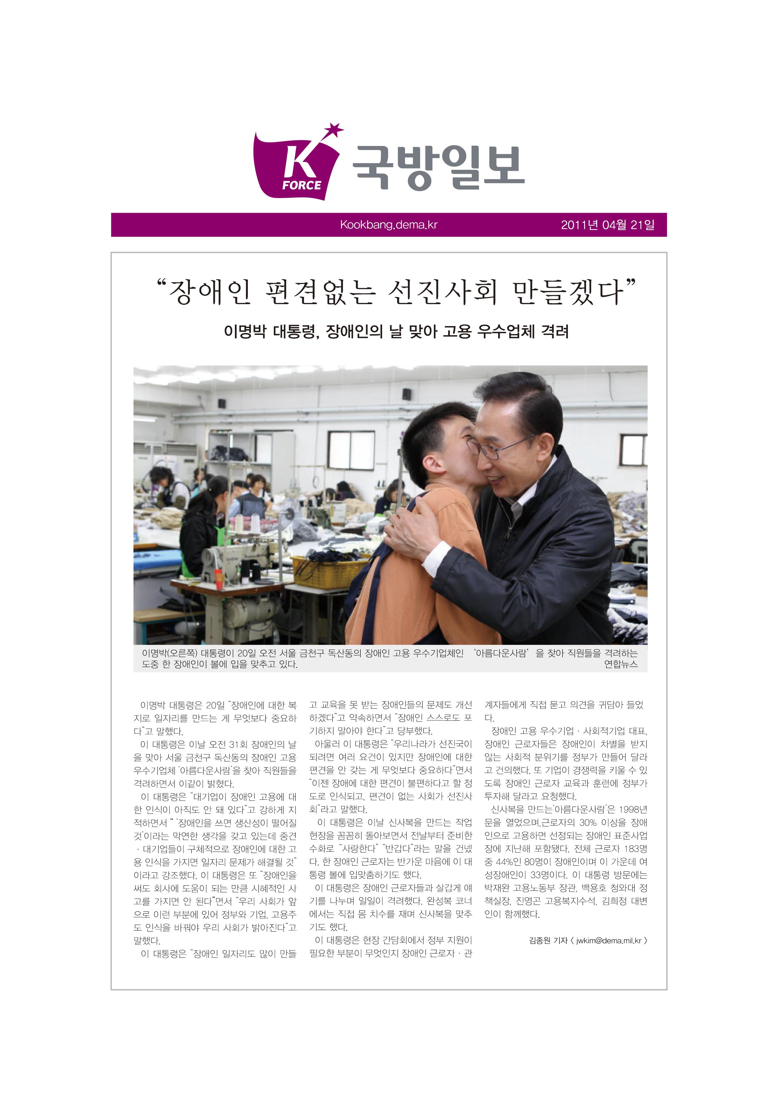 20110421 국방일보