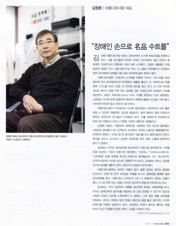 fashionbiz_2012 신년호