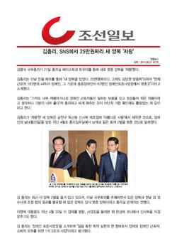 20110621 조선일보