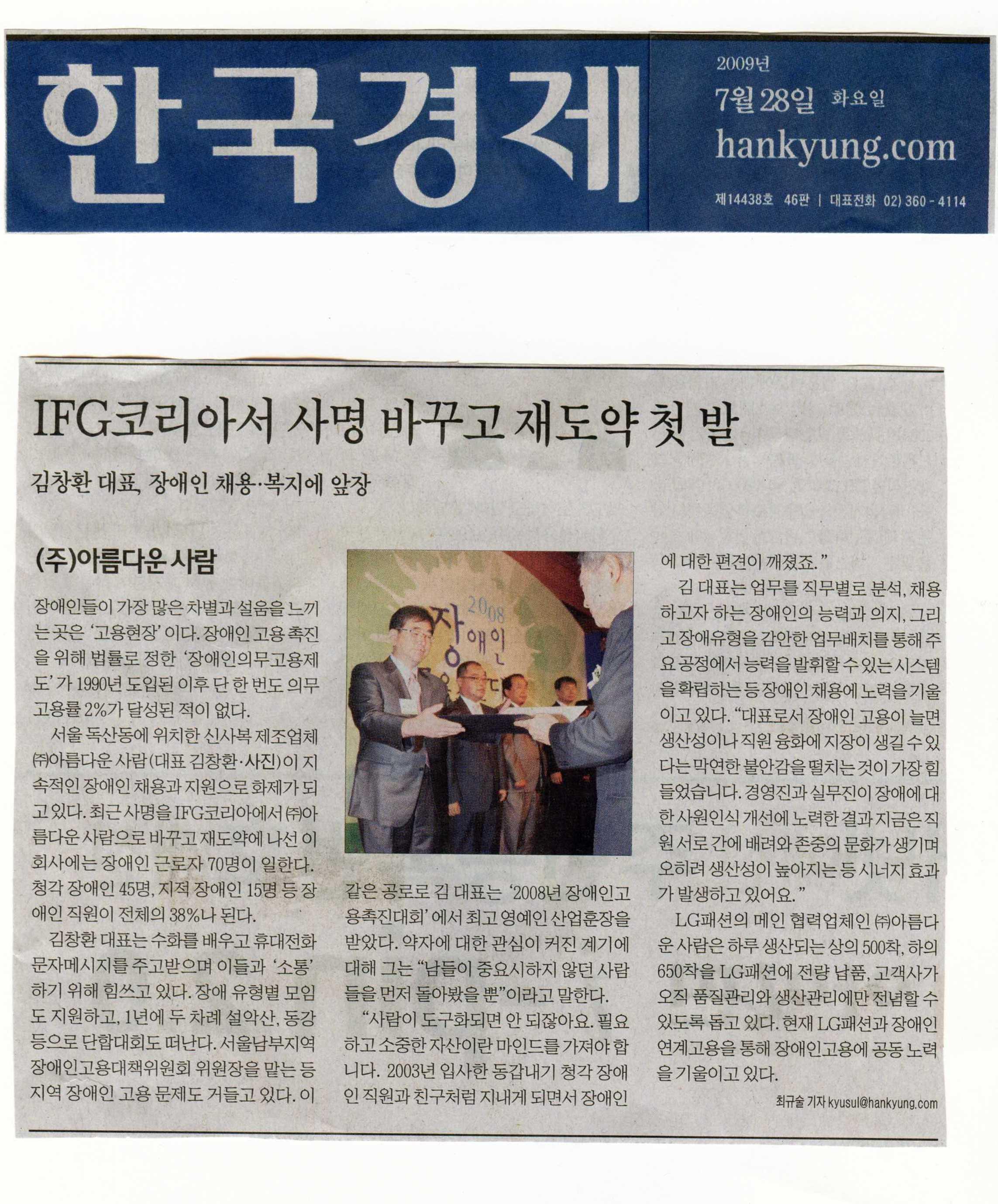 20090728 한국경제 인터뷰
