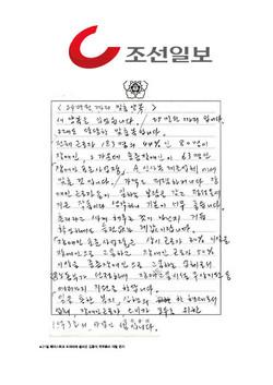 20110621 김황식국무총리 자필편지