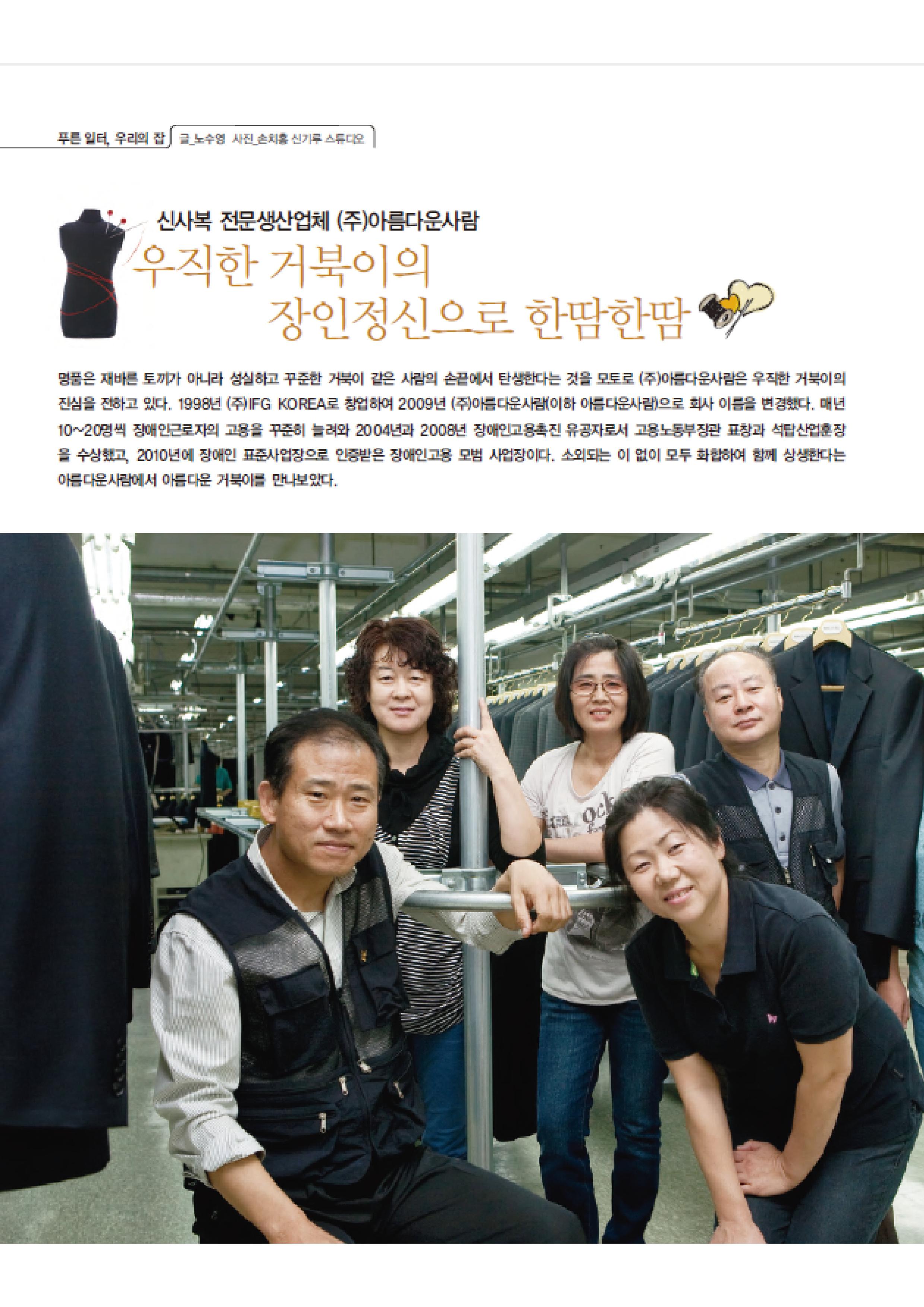 201110 장애인과일터