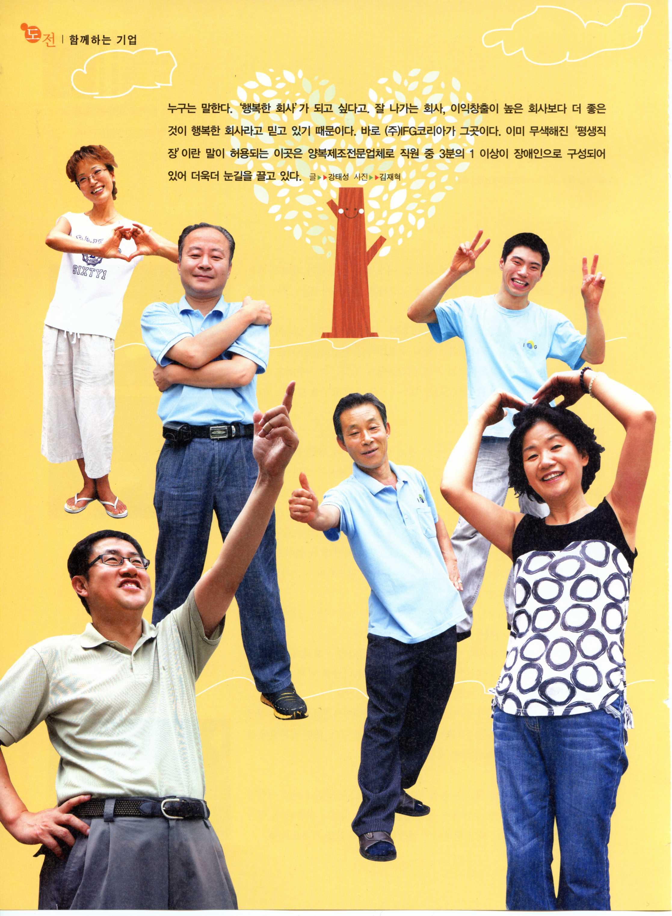 200810 장애인고용인터뷰