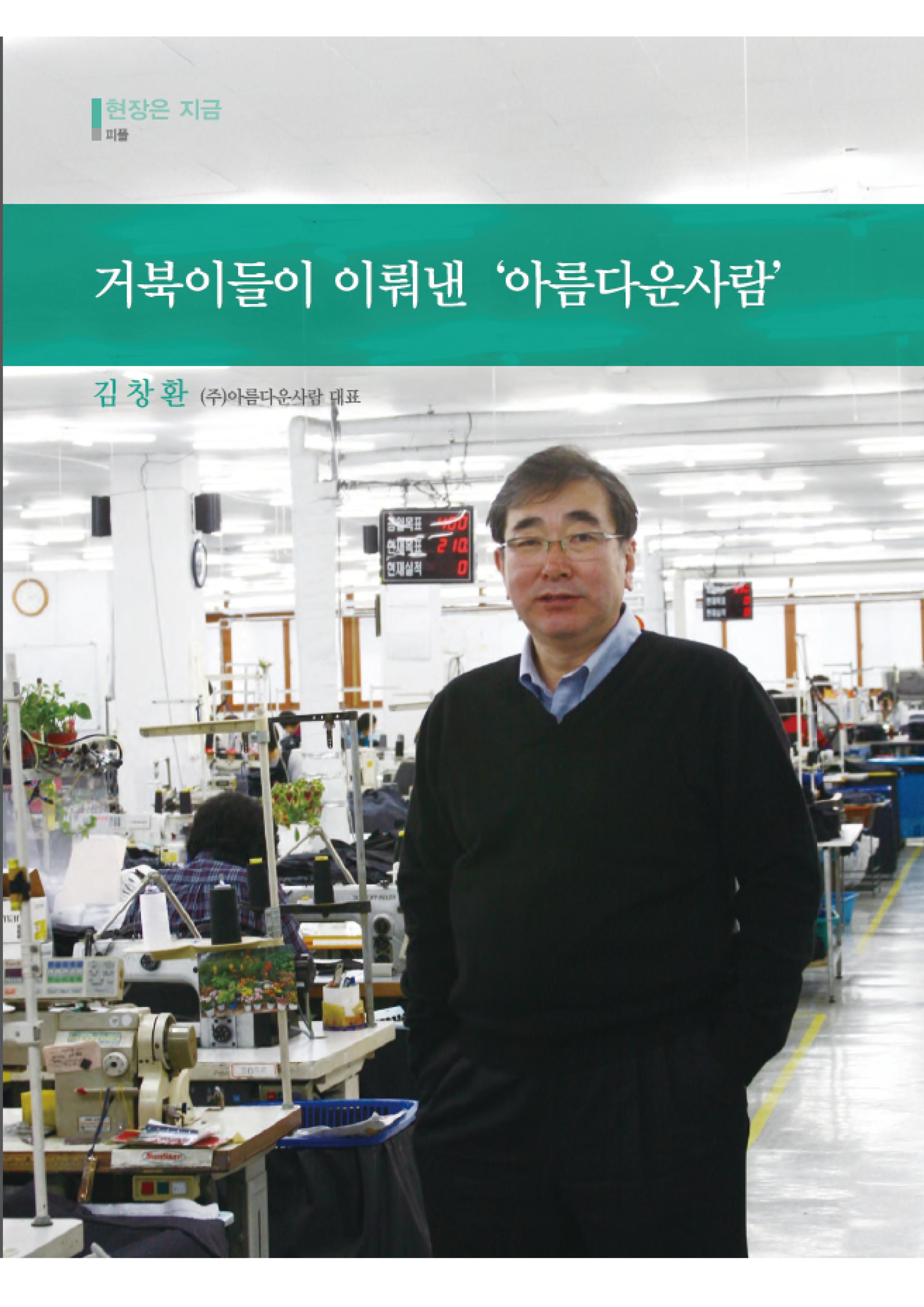 200201 월간노동법률