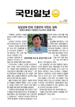 20080916 국민일보