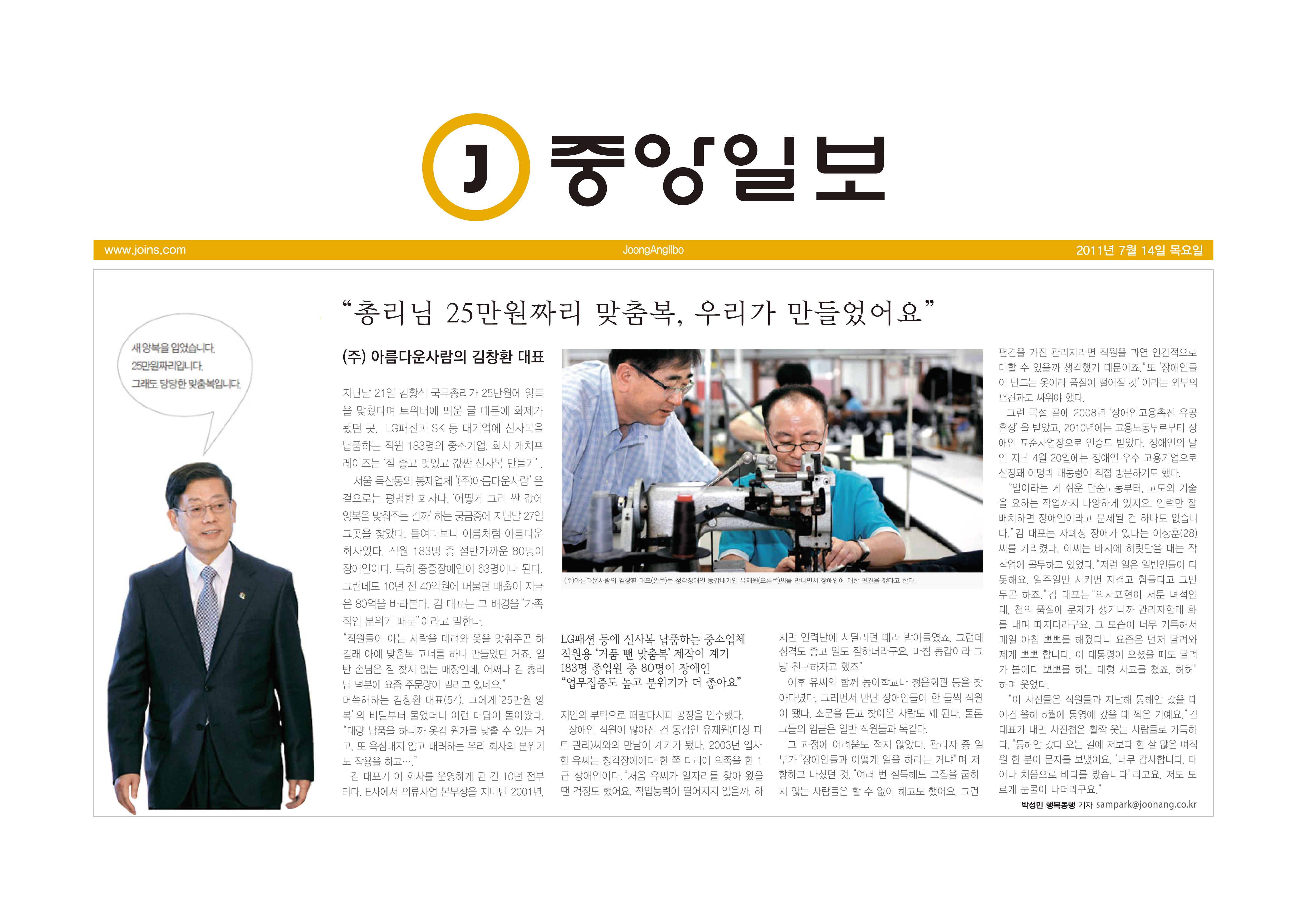 20110714 중앙일보