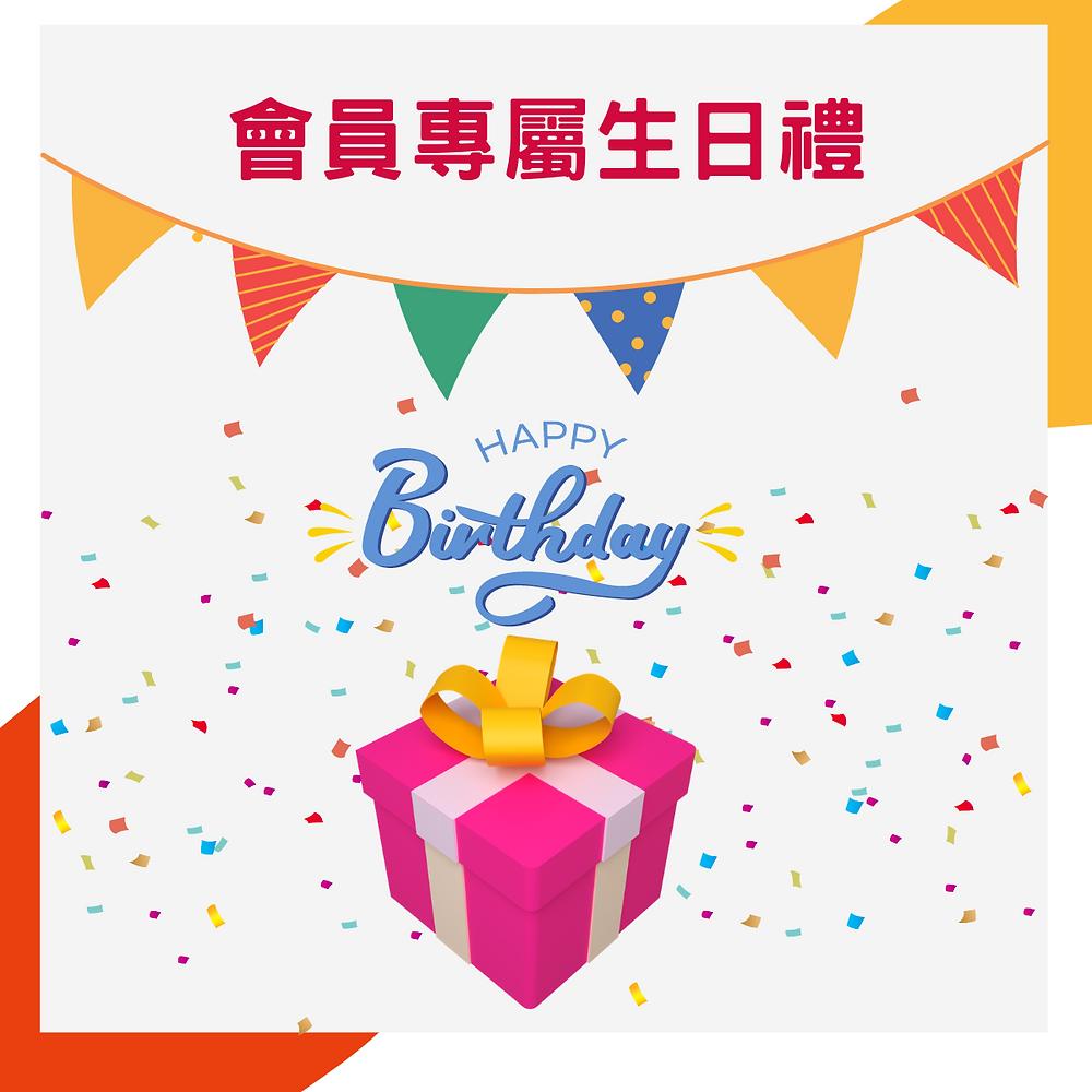 會員專屬生日禮
