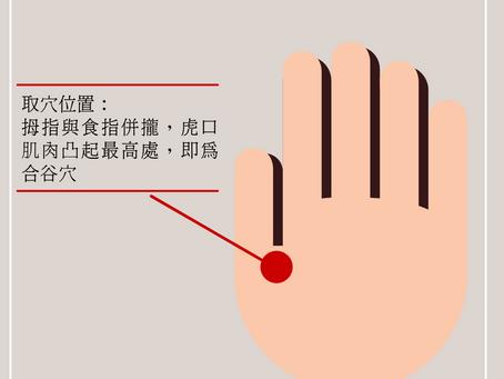 腕隧道症候群自我檢測方法