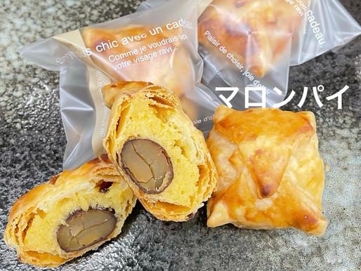 ぬか茂秋のお菓子『マロンパイ』