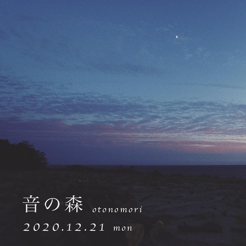 【Live】 音の森 otonomori