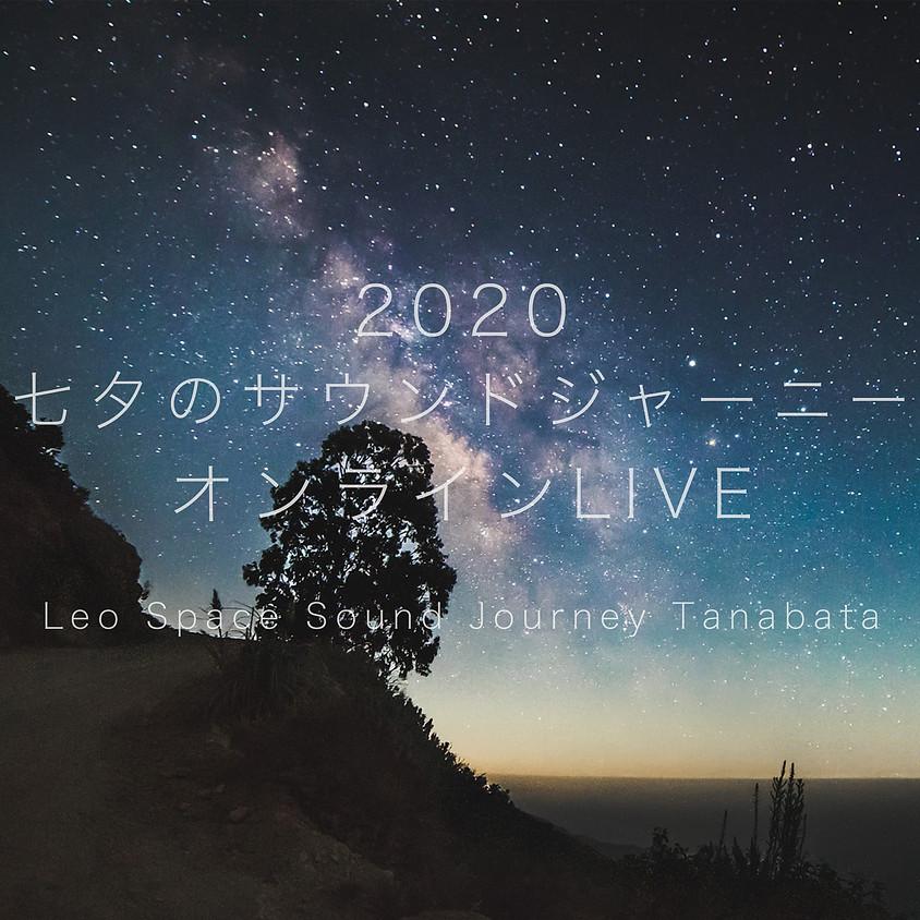 レオLIVE Space Sound Journey Tanabata 2020 オンライン参加