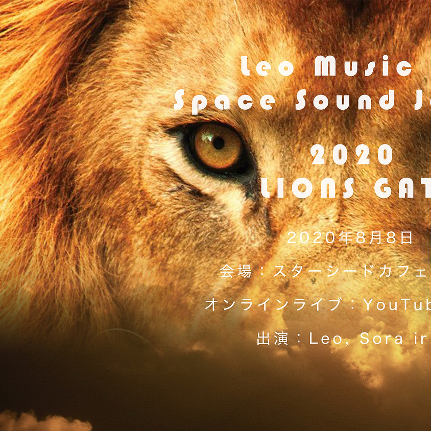 Space Sound Journey in Lions Gate 2020:会場参加