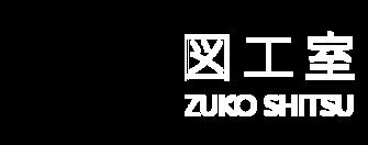 zuko_shitsu_ttl.png