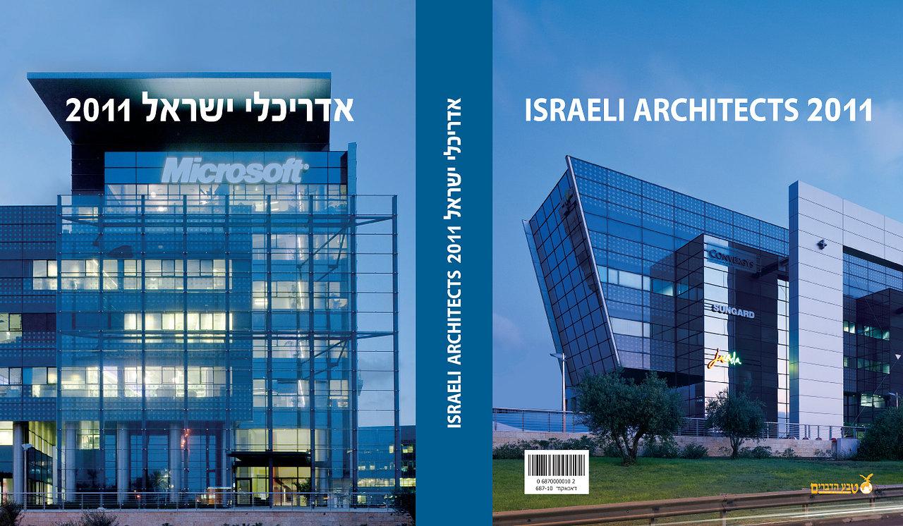 ספר אדריכלי ישראל