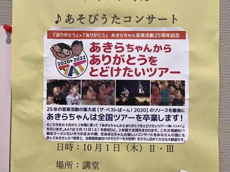 あきらちゃん&ジャンプくん「あそびうたコンサート」開催