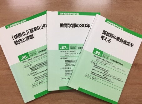 日本教師教育学会大会に参加しました