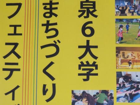 「泉6大学まちづくりフェスティバル」のご案内