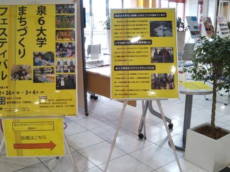 泉6大学まちづくりフェスティバルに行ってきました!
