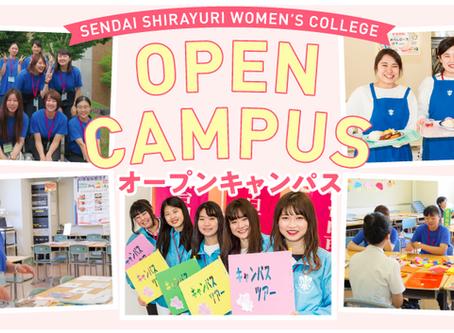 9月6日(日) 2020年度 第4回オープンキャンパスが開催されます!