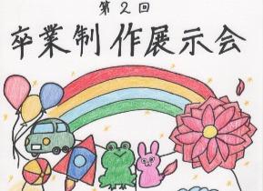 千ゼミ4年生の手作り絵本展の開催