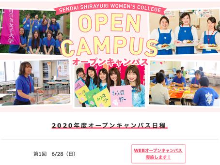 6月28日(日) Webオープンキャンパスを開催します!