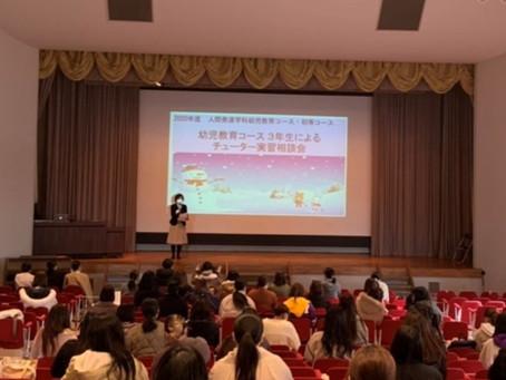 3年生による実習成果発表会&2年生対象の実習チューター相談会の開催