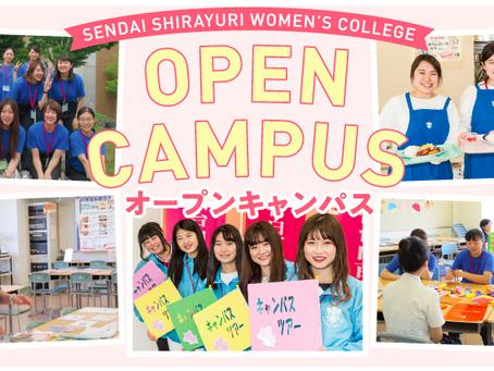 7月18日(土)・19日(日) 2020年度第2回オープンキャンパスが開催されます!