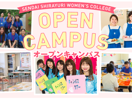 8月9日(日) 2020年度 第3回オープンキャンパスが開催されます!