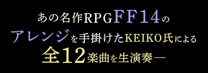 ケイコさんコピー03.png