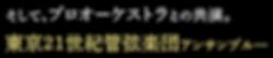 東21管弦楽団コピー.png