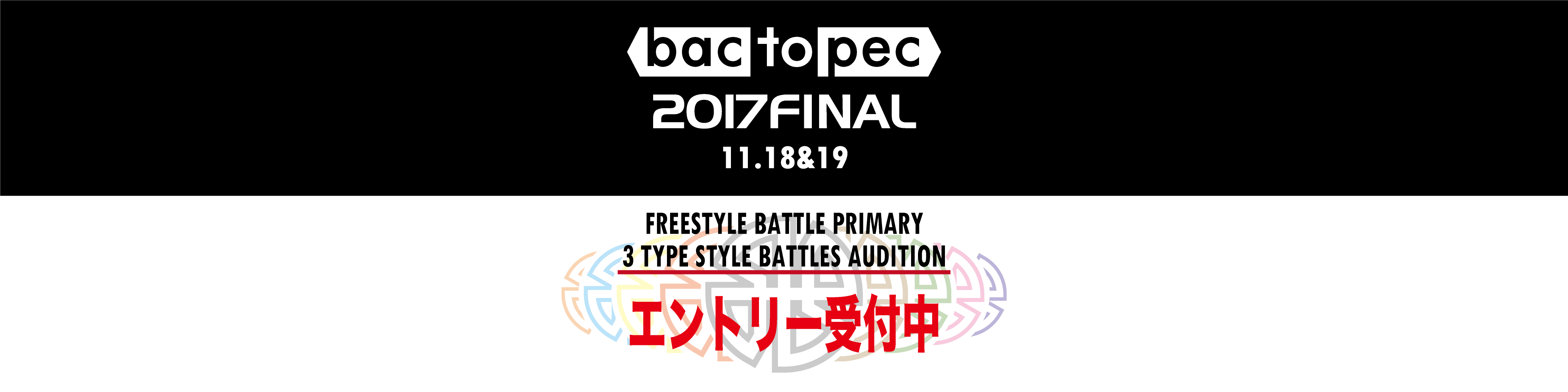 btp2017finalエントリー