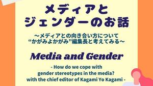 メディアとジェンダーのお話【イベントレポ】
