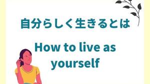 自分らしく生きるとは/How to Live as Yourself【イベントレポ】