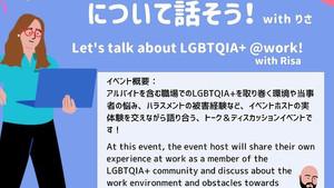 LGBTQIA+ @職場について話そう!with りさ【イベントレポ】