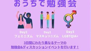 Voice Up Japan Meijiとおうちで勉強会【イベントレポ】