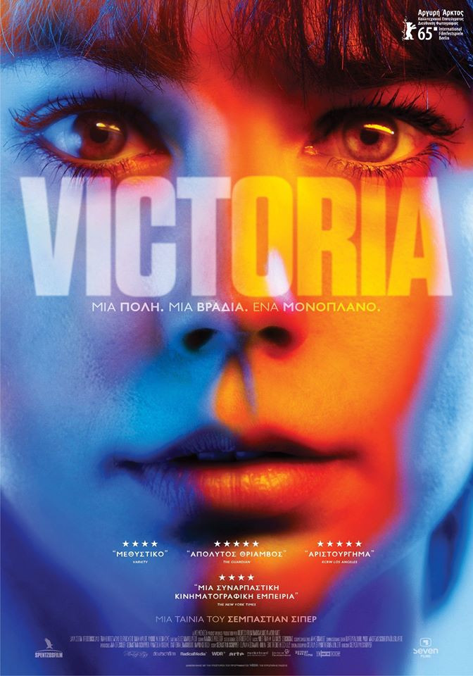 Victoria film review UK