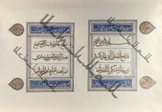 Разворот страниц Корана. 1313 год. Багдад.