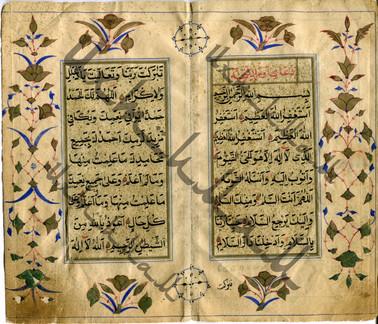 Страницы из книги прославления пророка Мухаммада (с.а.с.). XIX век. Бухара. Лист 1.