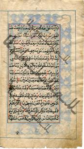 Cтраницы Корана. XIX век. Мешхед (Иран). Лист 1.