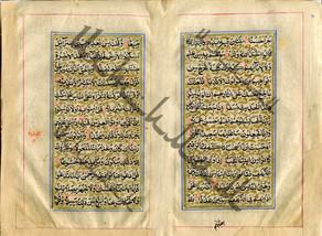 Cтраница Корана. XIX век. Бухара. Лист 2.