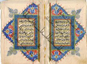 Cтраницы Корана. XIX век. Бухара. Страница 1.
