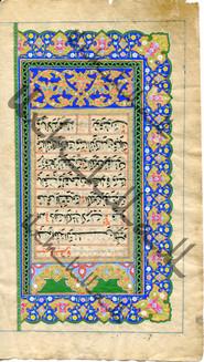 Cтраницы Корана. XIX век. Мешхед (Иран). Лист 2.