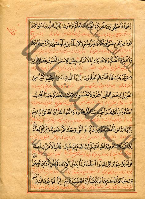 Четыре страницы Корана. XVIII век. Иран. Лист 2.