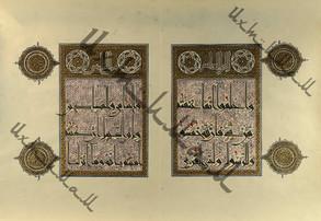 Разворот страниц Корана. 1073-1074 гг. Ирак.